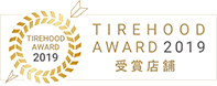TIREHOOD AWARD2019 受賞店舗