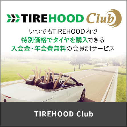 TIREHOOD Club会員