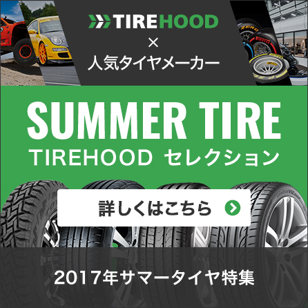 SUMMER TIRE SELECTION