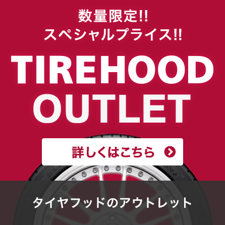 TIREHOOD OUTLET