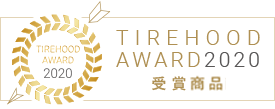 TIREHOOD AWARD2020 受賞商品